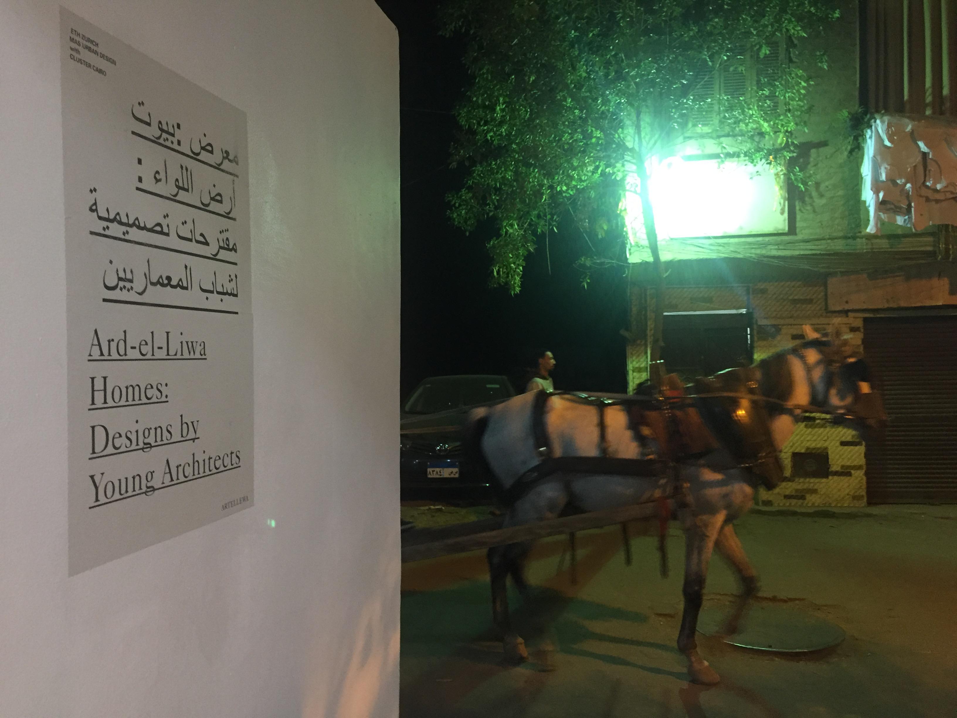 00_Ard-el-Lewa_exhibition